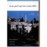 حفاظت و تجدید حیات شهر تاریخی موستار
