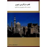 قاهره: بازآفرینی شهری (در ناحیه دربالاحمر، چهارچوبی برای سرمایهگذاری)