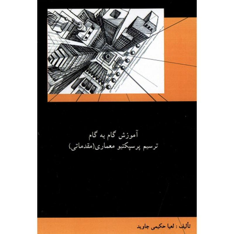 آموزش گام به گام ترسیم پرسپکتیو معماری (مقدماتی)