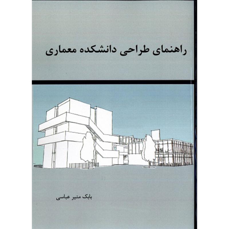 راهنمای طراحی دانشکده معماری