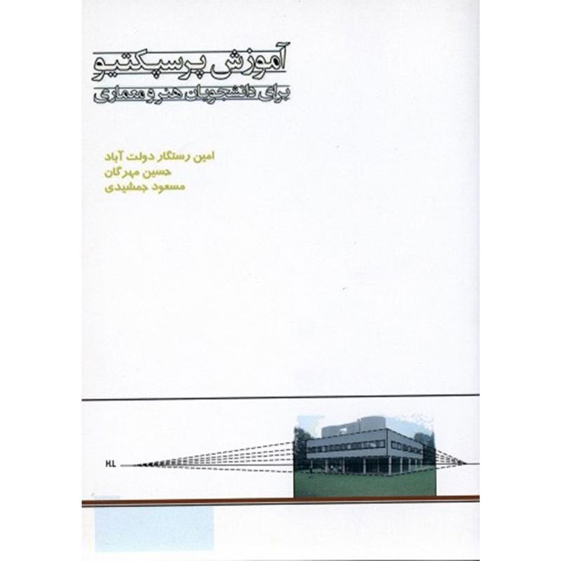 پرسپکتیو برای دانشجویان هنر و معماری