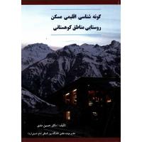 گونهشناسی اقلیمی خانههای روستایی مناطق کوهستانی (نگرش موردی منطقه رودبار الموت)