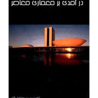 درآمدی بر معماری معاصر