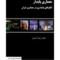 معماری پایدار: الگوهای پایداری در معماری ایران