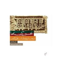 نخستین کتیبه ها در معماری دوران اسلامی ایران زمین