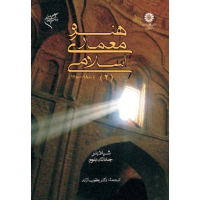 هنر و معماری اسلامی (2)