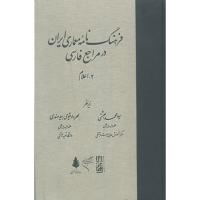 فرهنگنامه ی معماری ایران در مراجع فارسی (2)