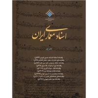 اسناد معماری ايران ( دفتر اول )