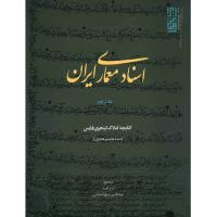 اسناد معماری ايران (دفتر دوم)