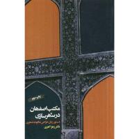 مكتب اصفهان در شهرسازی
