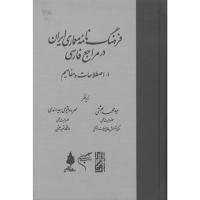 فرهنگنامه ی معماری ايران در مراجع فارسی (1)