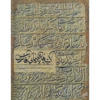 كتيبههای يادمانی فارس