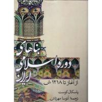 بناهای دوره ی اسلامی ايران