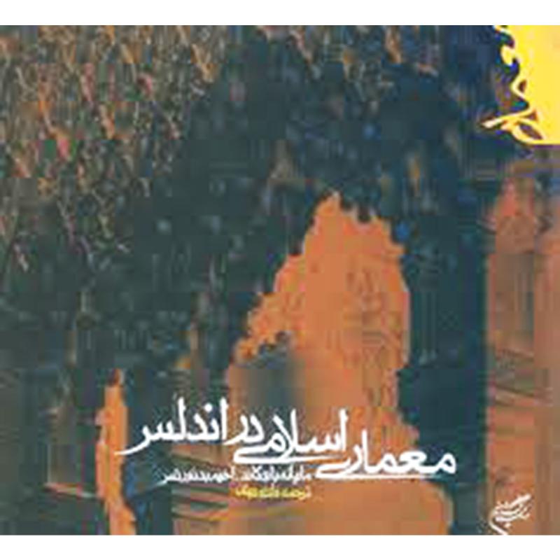 معماری اسلامی در اندلس